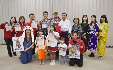 妖怪まつりを企画した「ふるさともりあげ妖怪」のメンバーら=和歌山県海南市