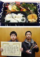 [上]2人が考案したレシピで作った弁当 [下]糖尿病食のレシピコンテスト昼食部門で1位に輝いた恵美須さん(右)と小川さん=徳島文理大