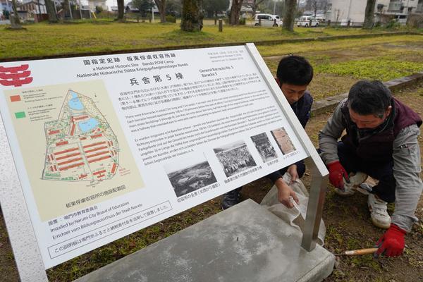 板東俘虜収容所跡に設置された説明板=鳴門市大麻町