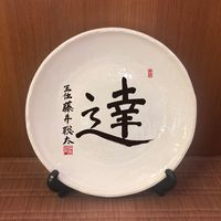 藤井王位揮毫入り瀬戸焼陶板皿