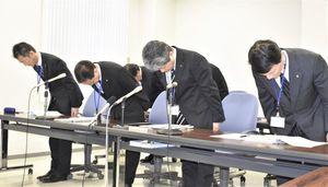 記者会見で陳謝する岡田芳宏副市長(左から2人目)ら=吉野川市役所