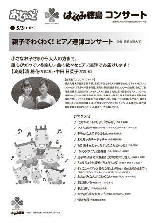 親子でわくわく!ピアノ連弾コンサート        エレクトーン&マリンバ ファミリーコンサート
