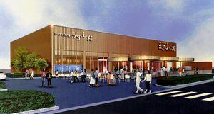ノヴィルが鳴門競艇場の敷地内に建設を計画している温浴施設のイメージ図(鳴門市提供)