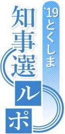 終盤戦、舌戦激しく 徳島知事選候補に密着