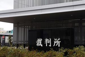 徳島地方裁判所