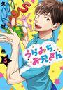 アニメ『うらみちお兄さん』追加キャストに木村良平、…