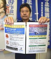 海難事故防止へ阿波弁で対策を呼び掛ける啓発チラシ=小松島市の小松島みなと合同庁舎
