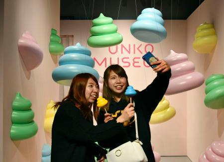 「うんこミュージアム」で撮影を楽しむ来場者=15日午前、横浜市西区