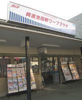 10月に廃止される阿波池田駅ワーププラザ=徳島県三好市池田町サラダ