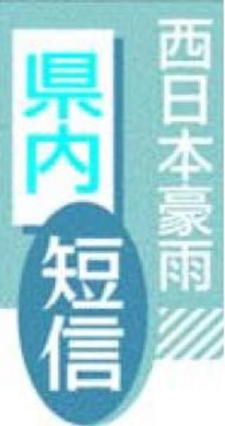 西日本豪雨 日赤徳島県支部が義援金受け付け