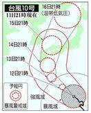 阿波踊り期間中 雨の予報 あす(13日)以降台風1…