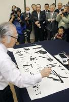 東京五輪・パラリンピック開催を記念する書道展に出品する書家が実演し、披露した書=9日午後、東京都港区の国立新美術館