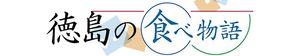 徳島の食べ物語