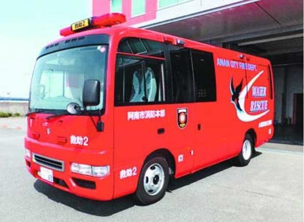 阿南市消防本部に配備された水難救助支援車=阿南市辰己町(市消防本部提供)