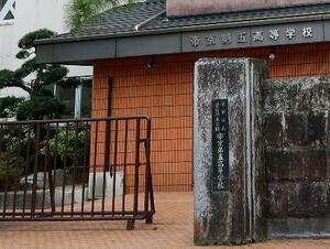剣道強豪校の帝京第五高=愛媛県大洲市