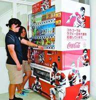売上金の一部がラグビー日本代表チームに寄付される自販機=徳島市の四国大