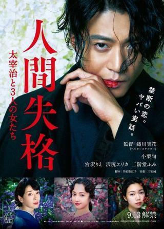 小栗旬主演の映画『人間失格』 太宰と女性たちとの濃密な関係を映した特報映像が公開