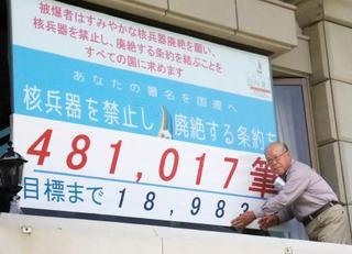 50万筆前に核廃絶署名数を掲示
