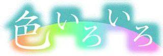 4月から新企画続々 360の和色を楽しく解説 オピニオン面