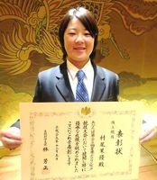 文科大臣表彰を受けた村尾選手。表彰式に先立ち、皇居で天皇陛下に拝謁した=東京都港区