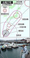 台風21号の接近に備えて、船をロープで係留する漁師=午前9時35分、牟岐町牟岐浦の牟岐漁港