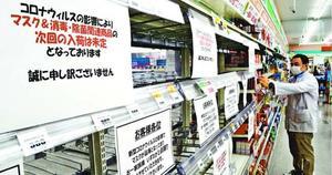 品切れ状態が続くマスクや消毒液の商品棚=徳島市のキリン堂昭和店