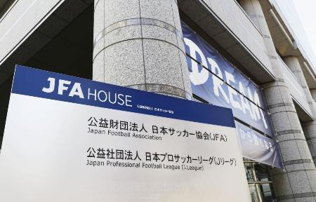 日本サッカー協会(JFA)が入るJFAハウス