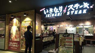 【お店ファイル】いきなり!ステーキJR徳島駅店(徳島市寺島本町西1)