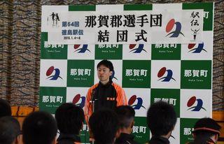 第64回徳島駅伝 那賀郡選手団が結団式