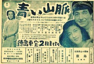 徳島私の映画史 3 「青い山脈」 自由な恋愛に憧れ抱く