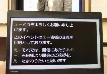 AIを使い音声を字幕で表示する技術のデモ画面(東芝提供)