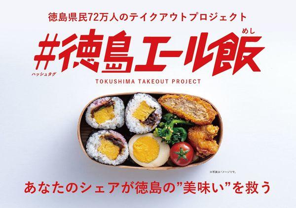 「#徳島エール飯」を周知するPRチラシ