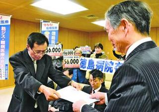 徳島病院存続へ署名1万6600人分 機構へ守る会提出