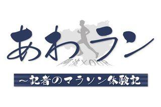 新年度スタート 長続きのひけつ【あわラン~記者のマラソン体験記】
