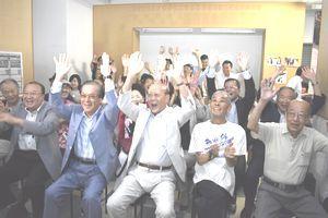 勝利の瞬間、喜びに沸く後援会員ら=徳島市東新町1のPV会場