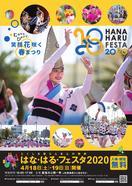 徳島の春の祭典「はな・はる・フェスタ」、4月18・…