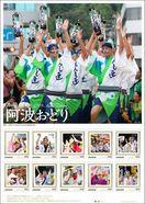 本場の魅力 全国へ 阿波踊り記念切手、17日発売