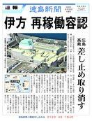 【号外】伊方再稼働容認 広島高裁差し止め取り消す