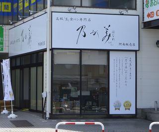 【新店情報】乃が美はなれ阿南販売店が6月5日オープン