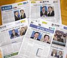 韓国各紙、政府判断に肯定的