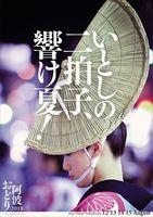 新居さんと藤本さんが自主制作した今夏の徳島市の阿波踊りのポスター。「響け夏!」との文言に思いを込めた