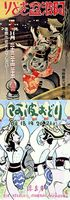 [上]徳島市観光協会が所有する最古のポスターの1934年版[下]漫画家清水崑さんがイラストを手掛けた56年版