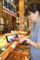 売り場でタブレット端末の操作を確認する道の駅のスタッフ=美波町の「道の駅日和佐」