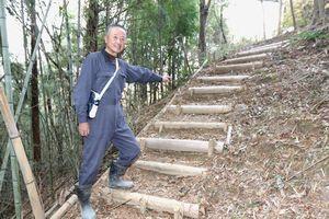 椿本副会長らが丸太を使って整備した参道=吉野川市山川町浦山