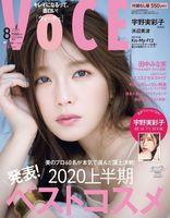 『VOCE』8月増刊号で表紙を飾る宇野実彩子