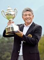 ゴルフの日本シニアオープン選手権を制し、トロフィーを掲げる手嶋多一=シャトレーゼヴィンテージGC