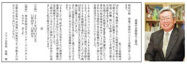 安崎さん㊨が徳島新聞に出した広告