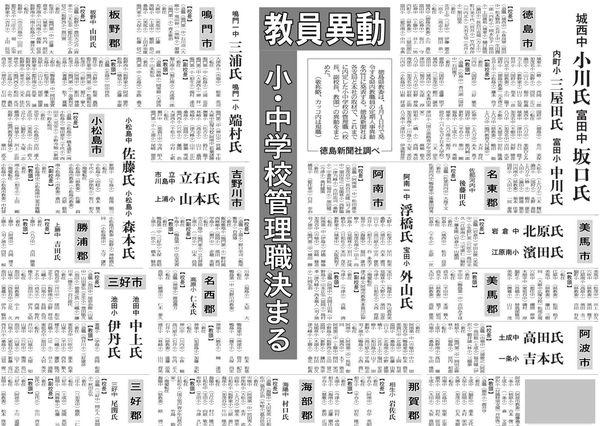 群馬 県 教員 異動 2019