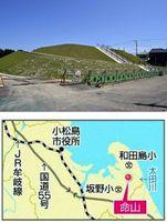 小松島市にお目見えした西日本初の「命山」。大津波発生時に住民の避難施設となる=同市和田島町松田新田