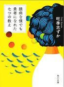 阿南出身の脚本家旺季志ずかさん 小説2作を文庫化 …
